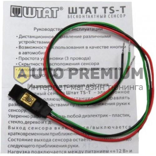 Сенсорный выключатель Штат TS-T с фиксацией